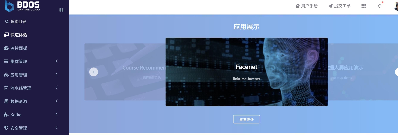 快速体验-轮播-facenet